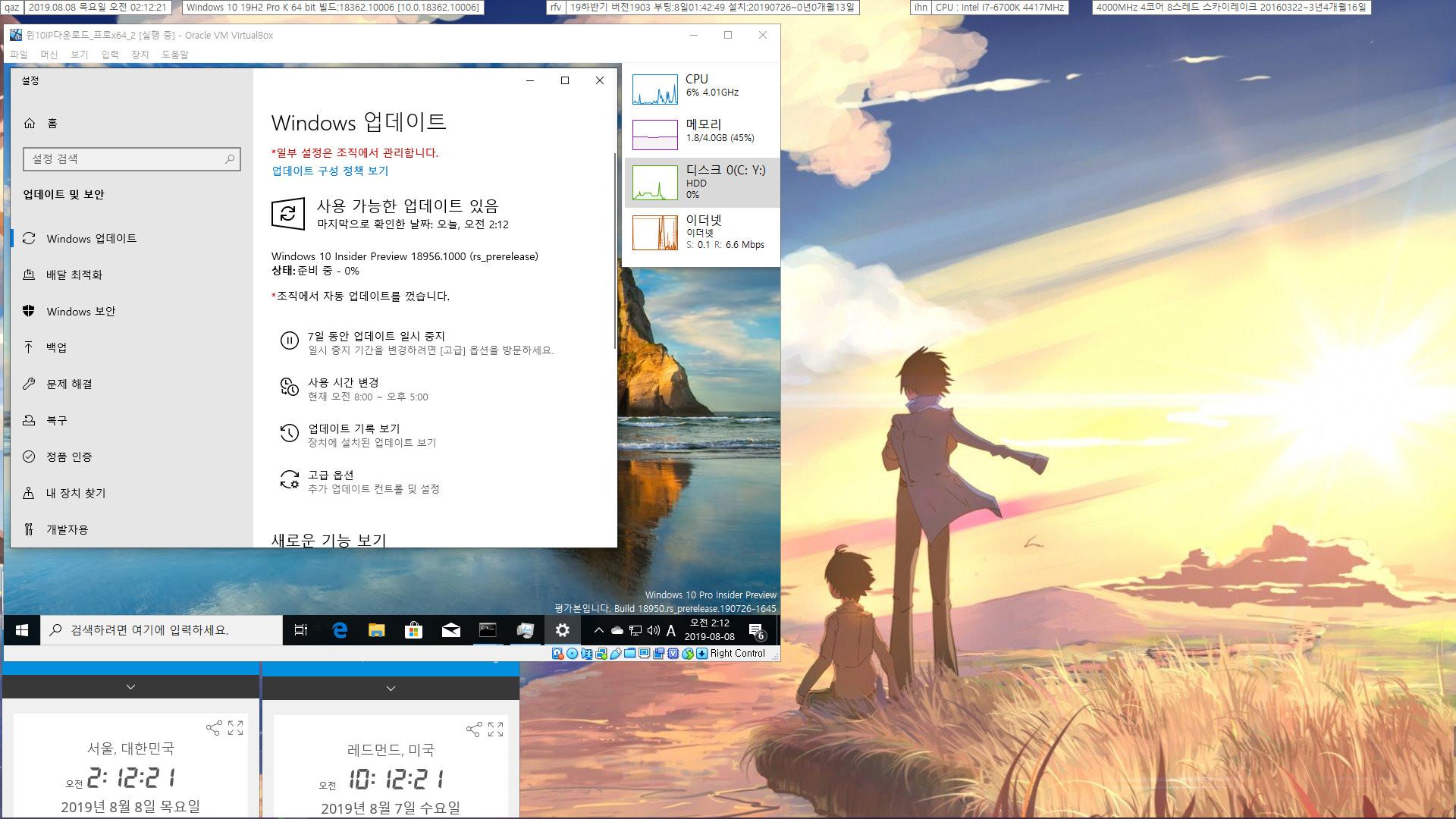 윈도10 20H1 인사이더 프리뷰 18956.1000 빌드 나왔네요 2019-08-08_021222.jpg