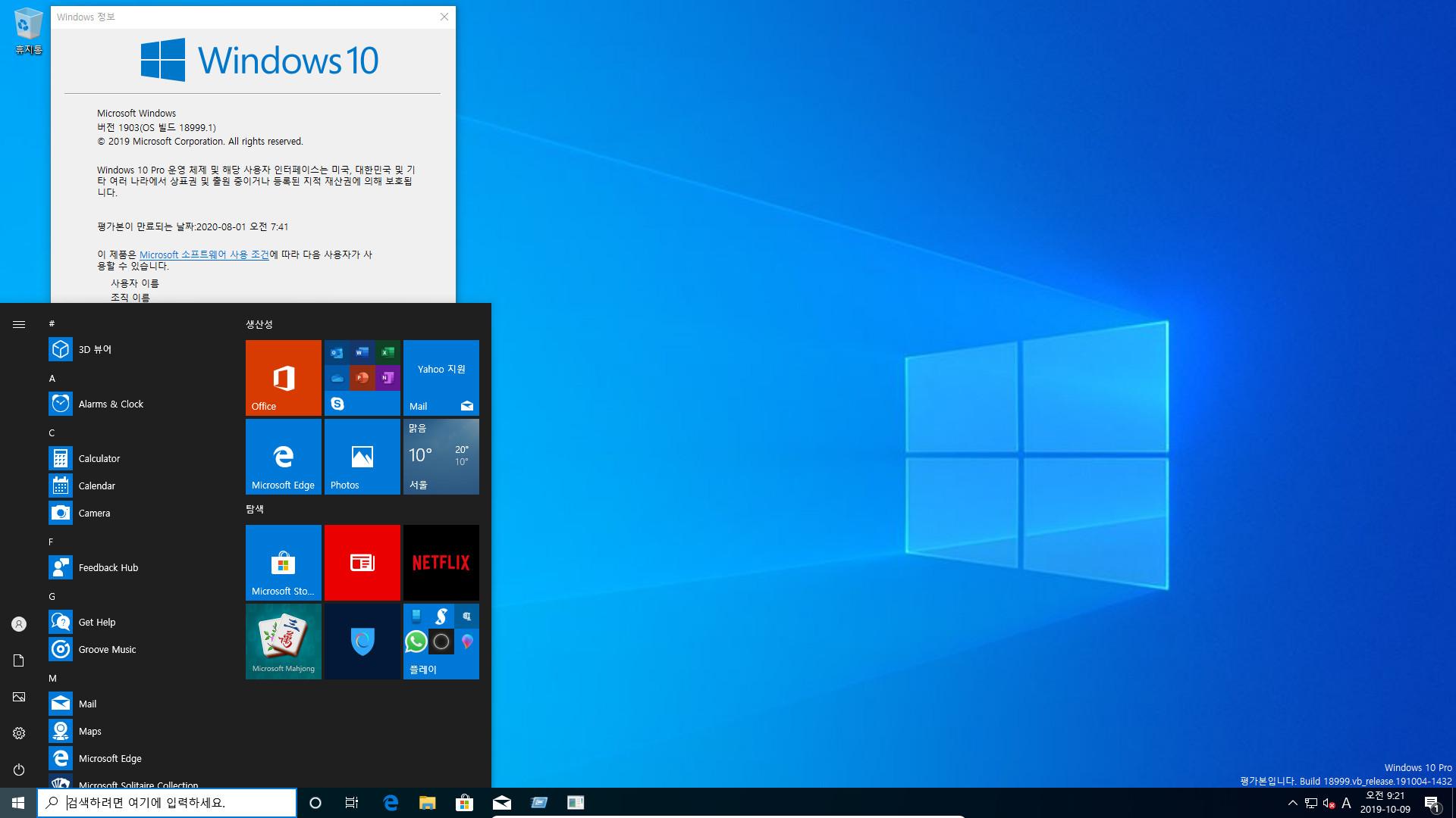 윈도10 20H1 인사이더 프리뷰 18999.1 빌드 나왔네요 2019-10-09_092120.jpg