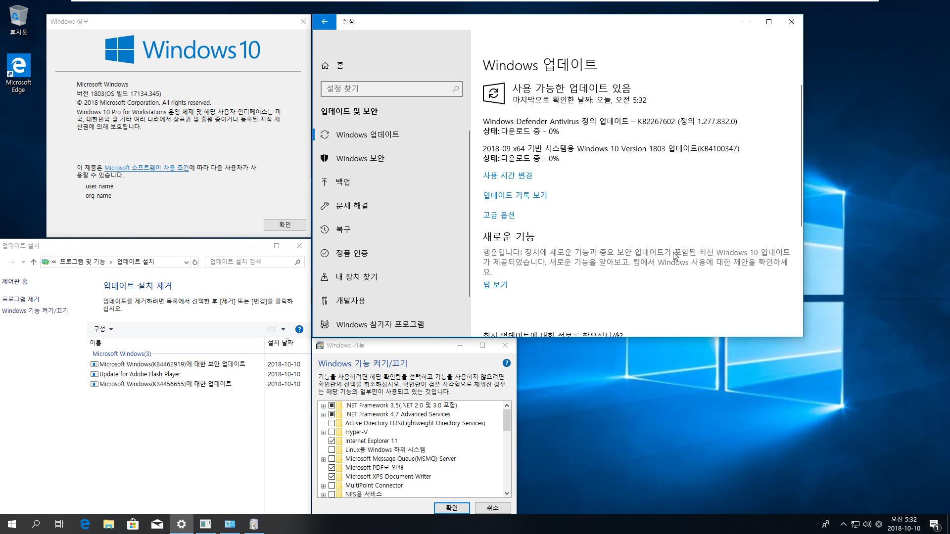 2018년 10월 10일 정기 업데이트 나왔네요 - Windows 10 버전1803용 누적 업데이트 KB4462919 (OS 빌드 17134.345) 통합중 입니다 2018-10-10_053255.png