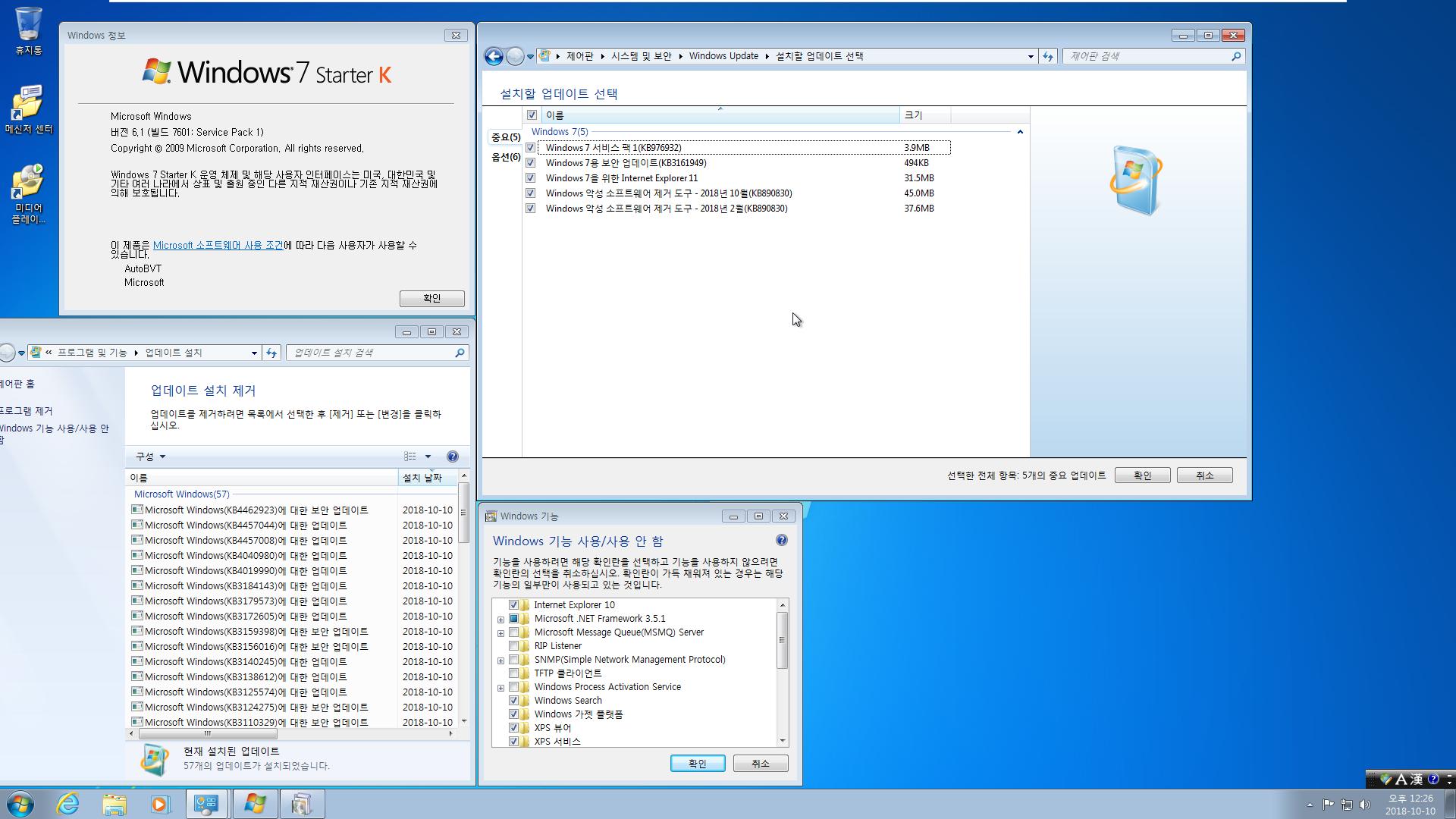2018년 10월 10일 정기 업데이트 나왔네요 - Windows 7 롤업 업데이트 KB4462923 (OS 빌드 7601.24263) IE10 통합중 입니다 2018-10-10_122605.png