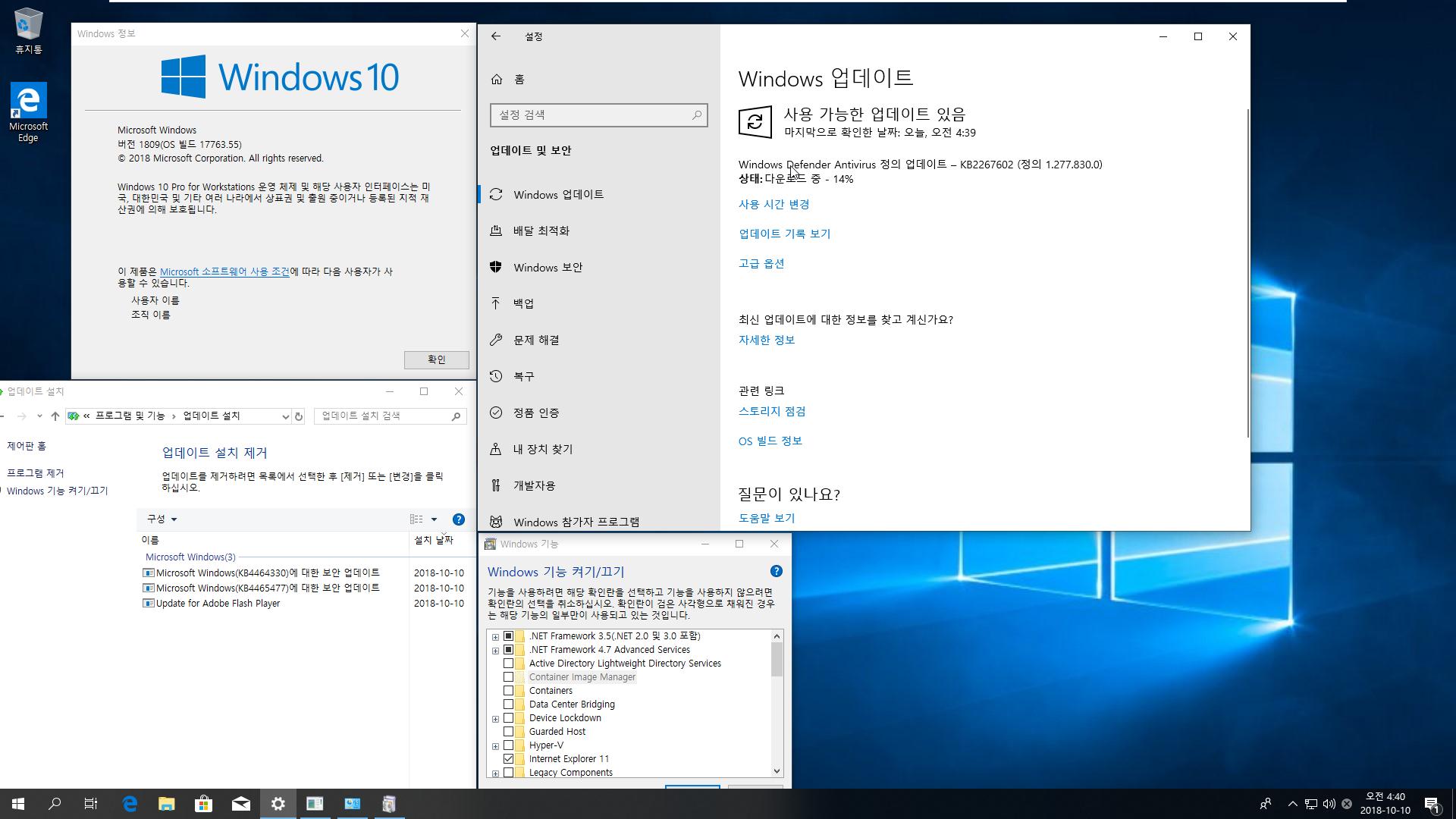 2018년 10월 10일 정기 업데이트 나왔네요 - Windows 10 버전1809 누적 업데이트 KB4464330 (OS 빌드 17763.55) 통합중 입니다 2018-10-10_044006.png