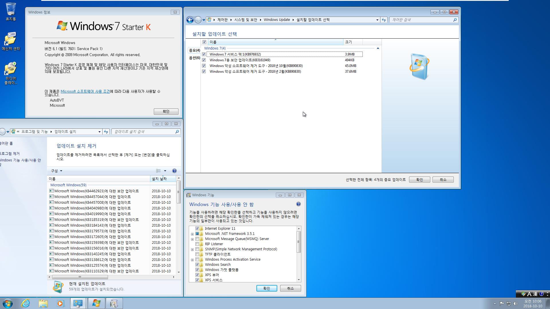 2018년 10월 10일 정기 업데이트 나왔네요 - Windows 7 롤업 업데이트 KB4462923 (OS 빌드 7601.24263) IE11 통합중 입니다 2018-10-10_100627.png