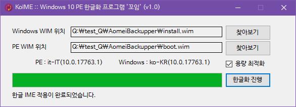 AOMEI Backupper 5.0.0 PE 한글화 =  1. boot.wim 한글화 2. backupper 한글화 3. boot 파일 한글화 2019-07-07_192212.png