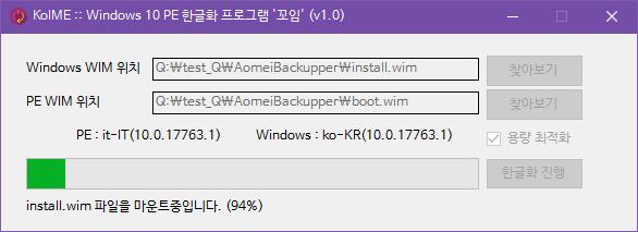 AOMEI Backupper 5.0.0 PE 한글화 =  1. boot.wim 한글화 2. backupper 한글화 3. boot 파일 한글화 2019-07-07_192051.png