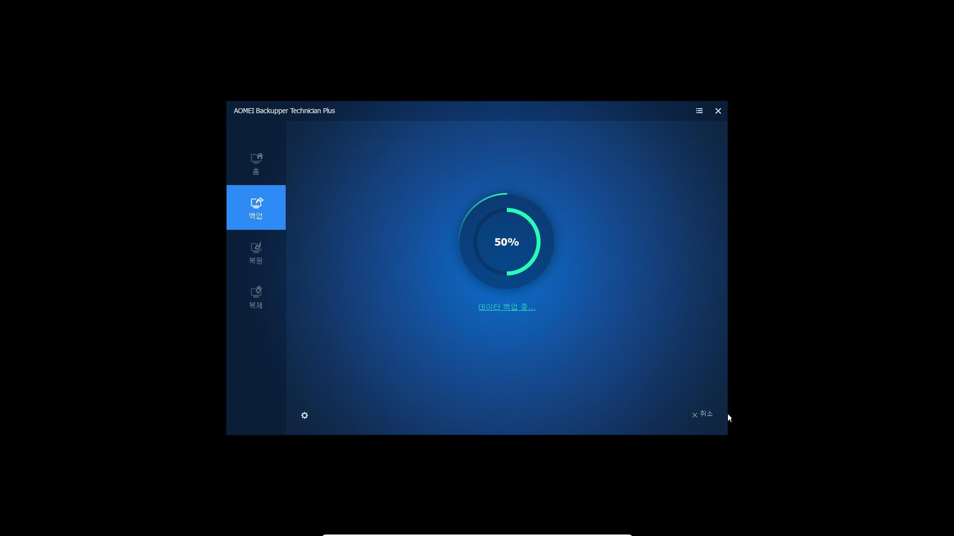 AOMEI Backupper 5.0.0 PE 한글화 후 시스템 백업 복구 테스트 2019-07-07_212700.png