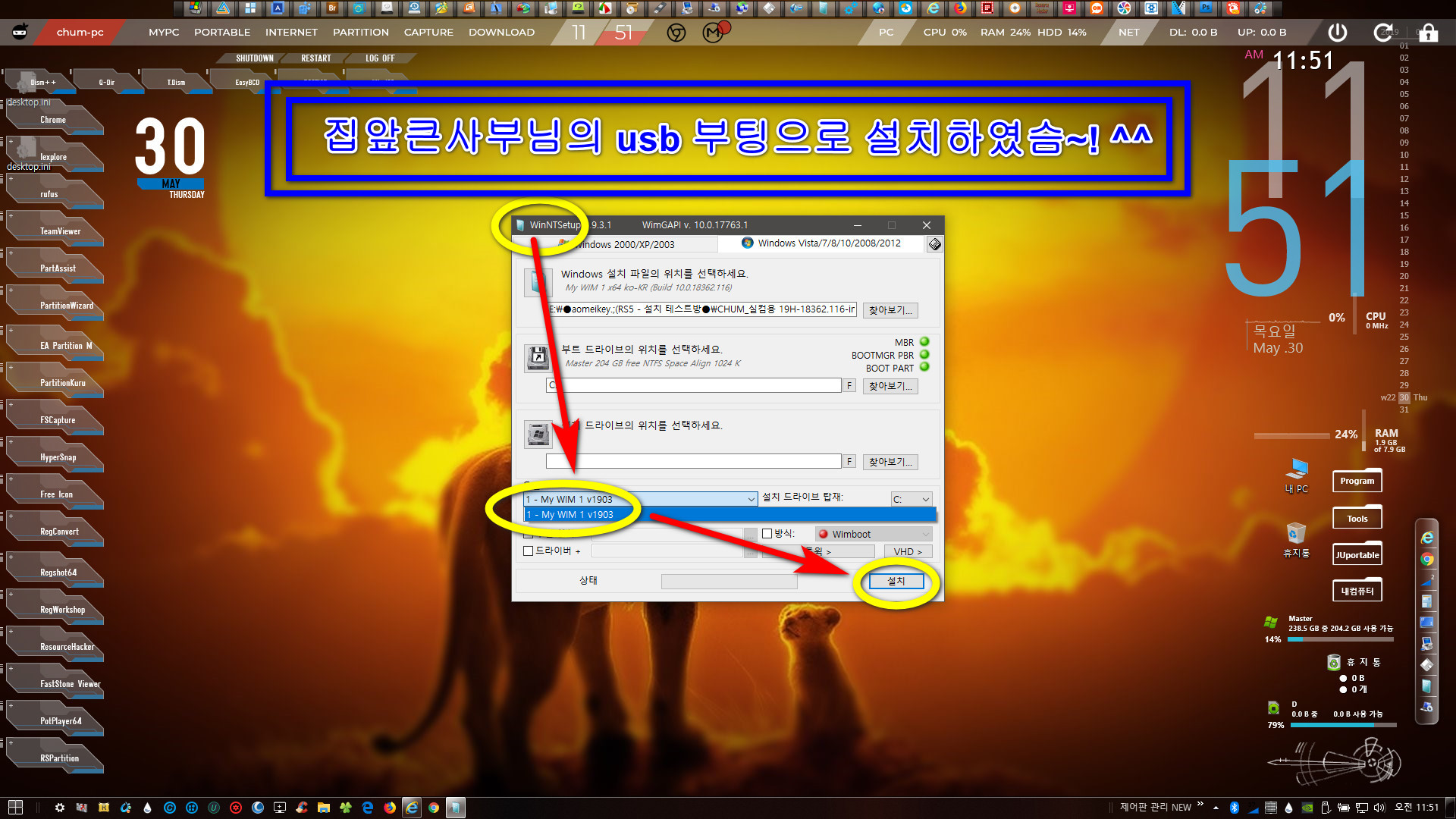 실컴 HDD C드라이브에 설치한 후의 부팅화면00.jpg