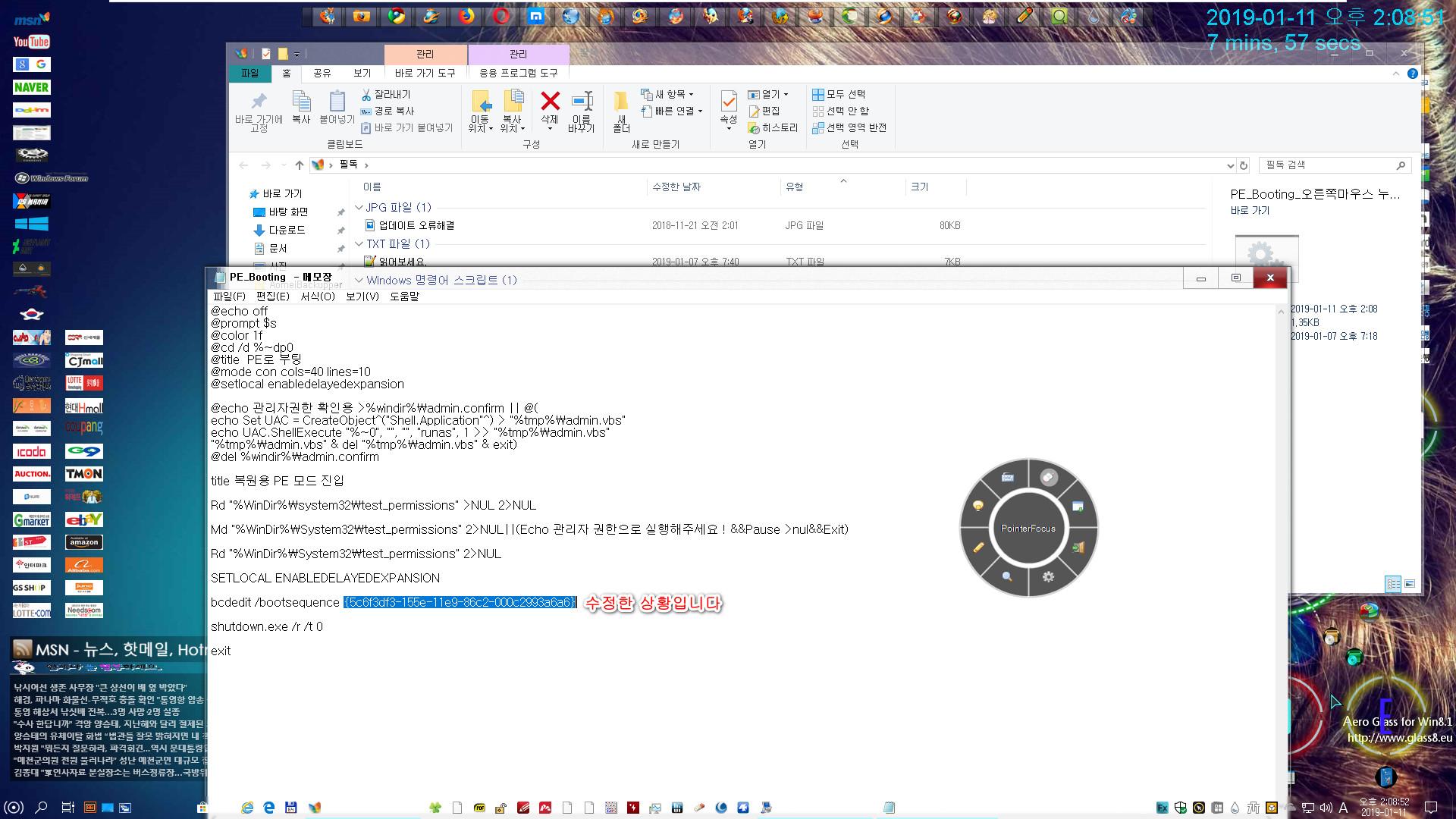 태풍OO님 Win10_Rs5_pArAoTPg35_윈도와PE의프로그램들공유-vhd만들어서vmware에연결 - 우클릭 메뉴의 PE 부팅 수정하기 2019-01-11_140852.jpg
