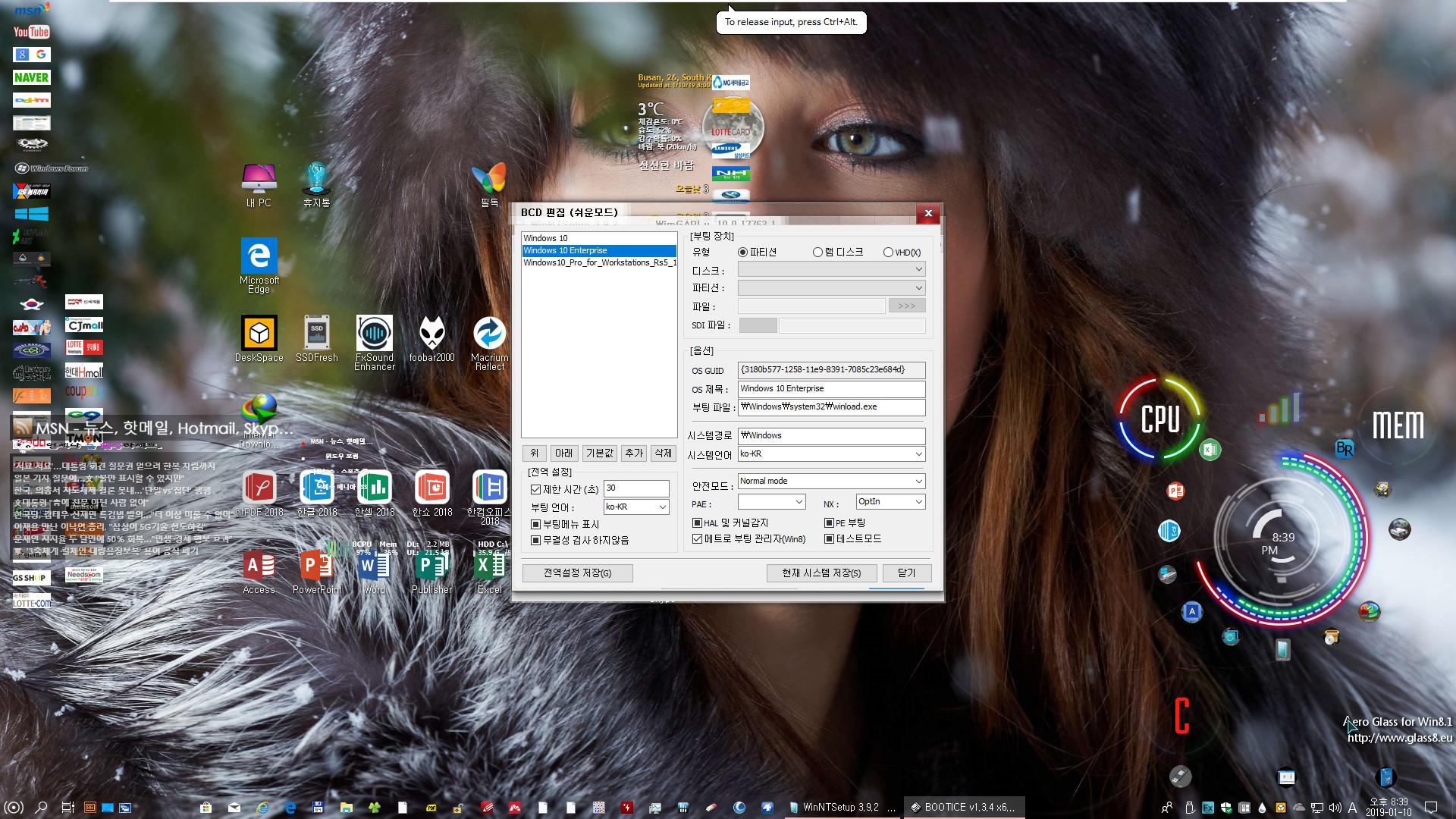 태풍OO님 Win10_Rs5_pArAoTPg35_윈도와PE의프로그램들공유-vhd만들어서vmware에연결 2019-01-10_203938.jpg