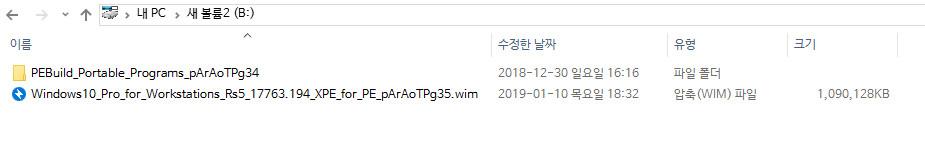 태풍OO님 Win10_Rs5_pArAoTPg35_윈도와PE의프로그램들공유-vhd만들어서vmware에연결 2019-01-10_201432.jpg
