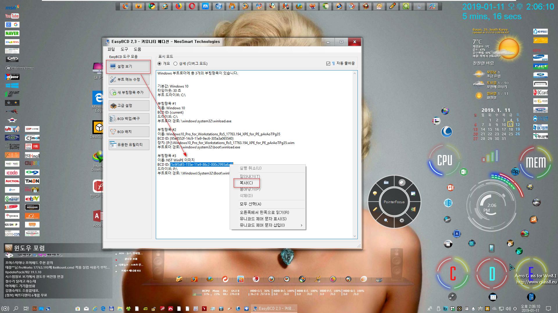 태풍OO님 Win10_Rs5_pArAoTPg35_윈도와PE의프로그램들공유-vhd만들어서vmware에연결 - 우클릭 메뉴의 PE 부팅 수정하기 2019-01-11_140611.jpg