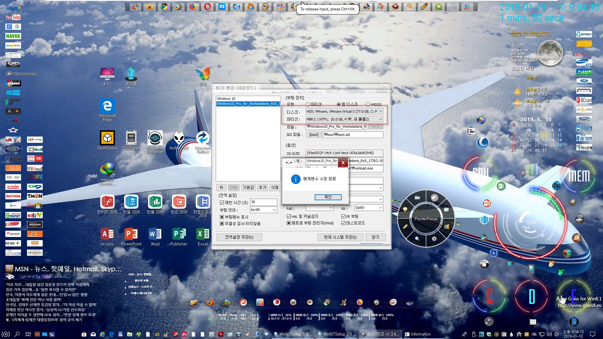 태풍OO님 Win10_Rs5_pArAoTPg35_윈도와PE의프로그램들공유-vhd만들어서vmware에연결 2019-01-10_210416.jpg