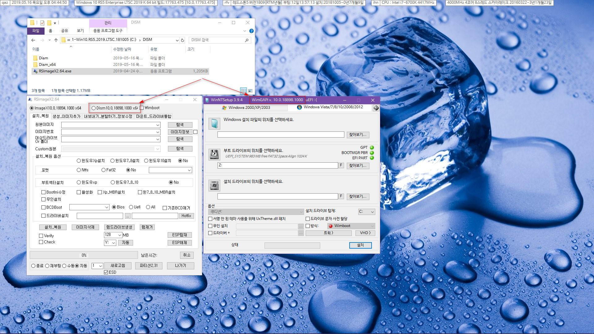 윈도10 20H1 인사이더 프리뷰 18894.1000 빌드 - ADK 파일이 나와서 RSImageX용 DISM과 ImageX 만들었습니다 - 18898 빌드는 윈도에서 추출했습니다 - WinNTSetup 에는 wimgapi.dll 만 교체하면 버전이 올라갑니다 2019-05-16_164450.jpg
