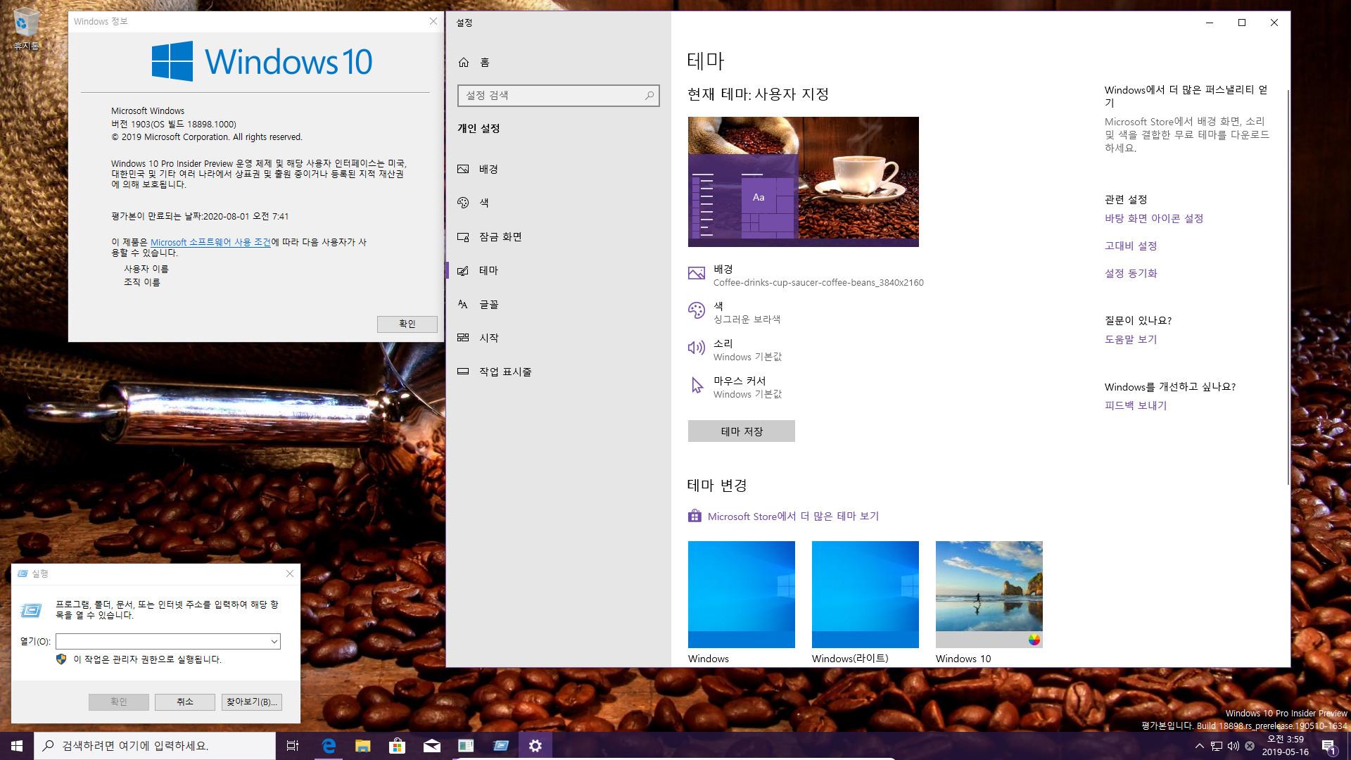윈도10 20H1 인사이더 프리뷰 18898.1000 빌드 나왔네요 2019-05-16_035934.jpg