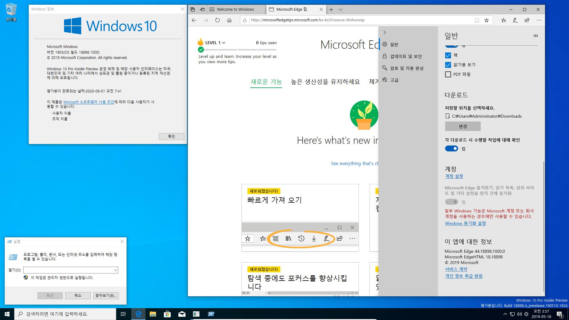 윈도10 20H1 인사이더 프리뷰 18898.1000 빌드 나왔네요 2019-05-16_035756.jpg