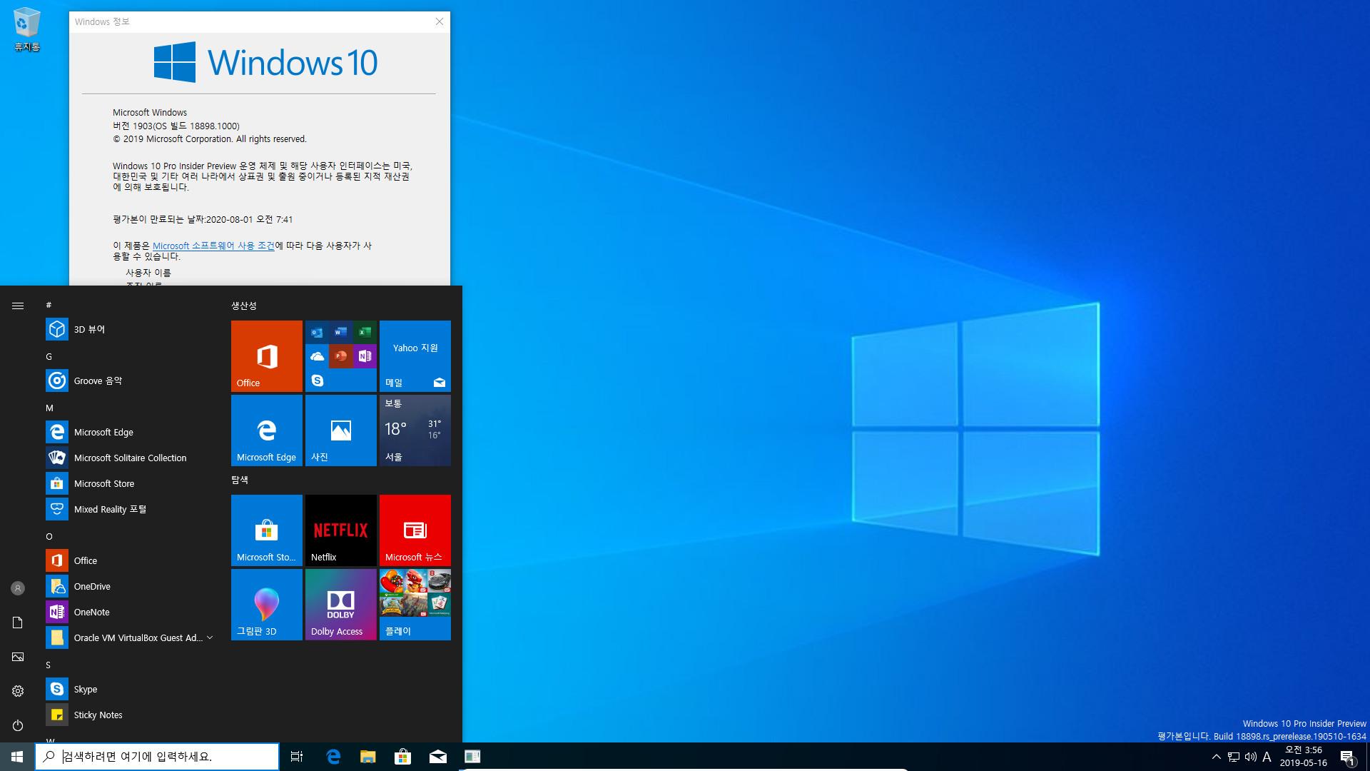 윈도10 20H1 인사이더 프리뷰 18898.1000 빌드 나왔네요 2019-05-16_035649.jpg
