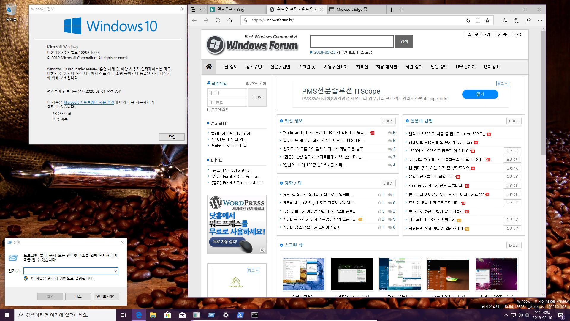 윈도10 20H1 인사이더 프리뷰 18898.1000 빌드 나왔네요 2019-05-16_040209.jpg