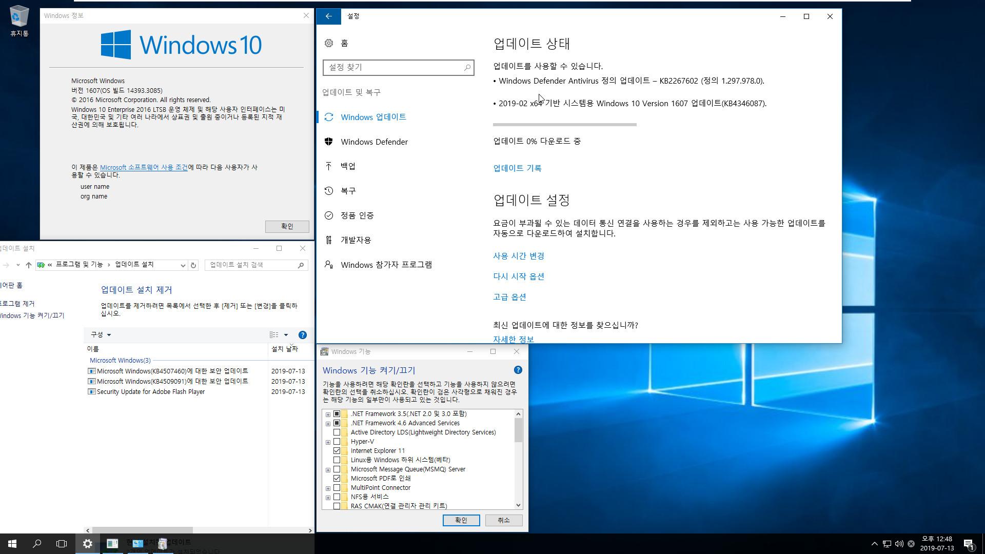 Windows 10 버전 1607 누적 업데이트 KB4507460 (OS 빌드 14393.3085) [2019-07-09 일자] 중에 2016 LTSB 통합중 입니다 - 64비트 업데이트 확인 2019-07-13_124839.jpg