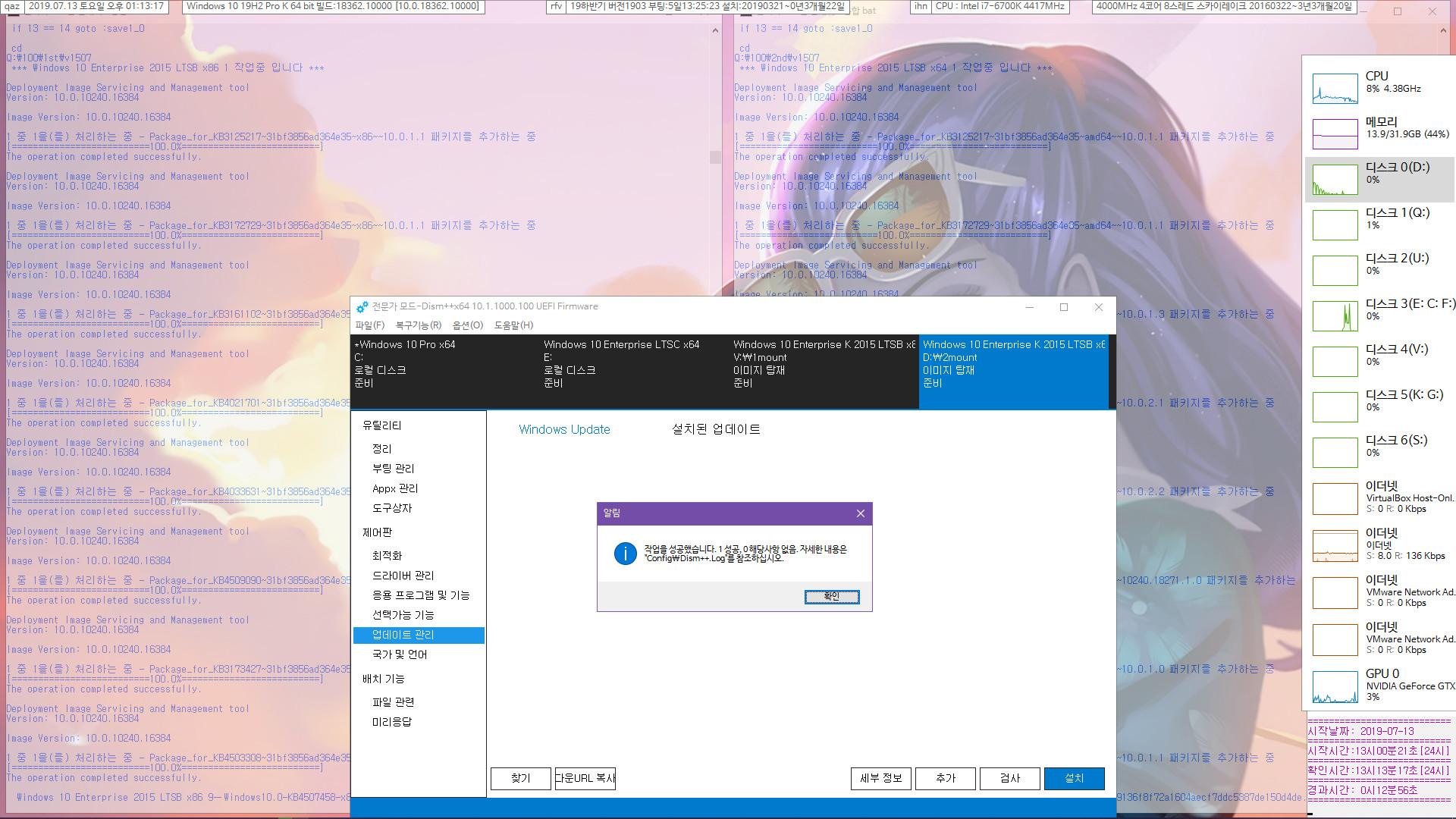 Windows 10 버전 1507 누적 업데이트 KB4507458 (OS 빌드 10240.18275) [2019-07-09 일자] 중에 2015 LTSB 통합중 입니다 2019-07-13_131317.jpg