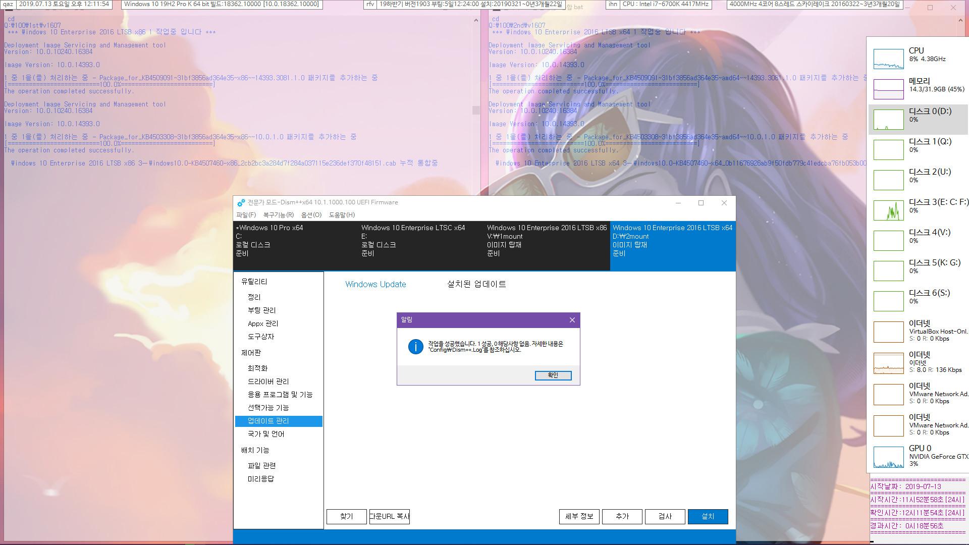 Windows 10 버전 1607 누적 업데이트 KB4507460 (OS 빌드 14393.3085) [2019-07-09 일자] 중에 2016 LTSB 통합중 입니다 2019-07-13_121154.jpg