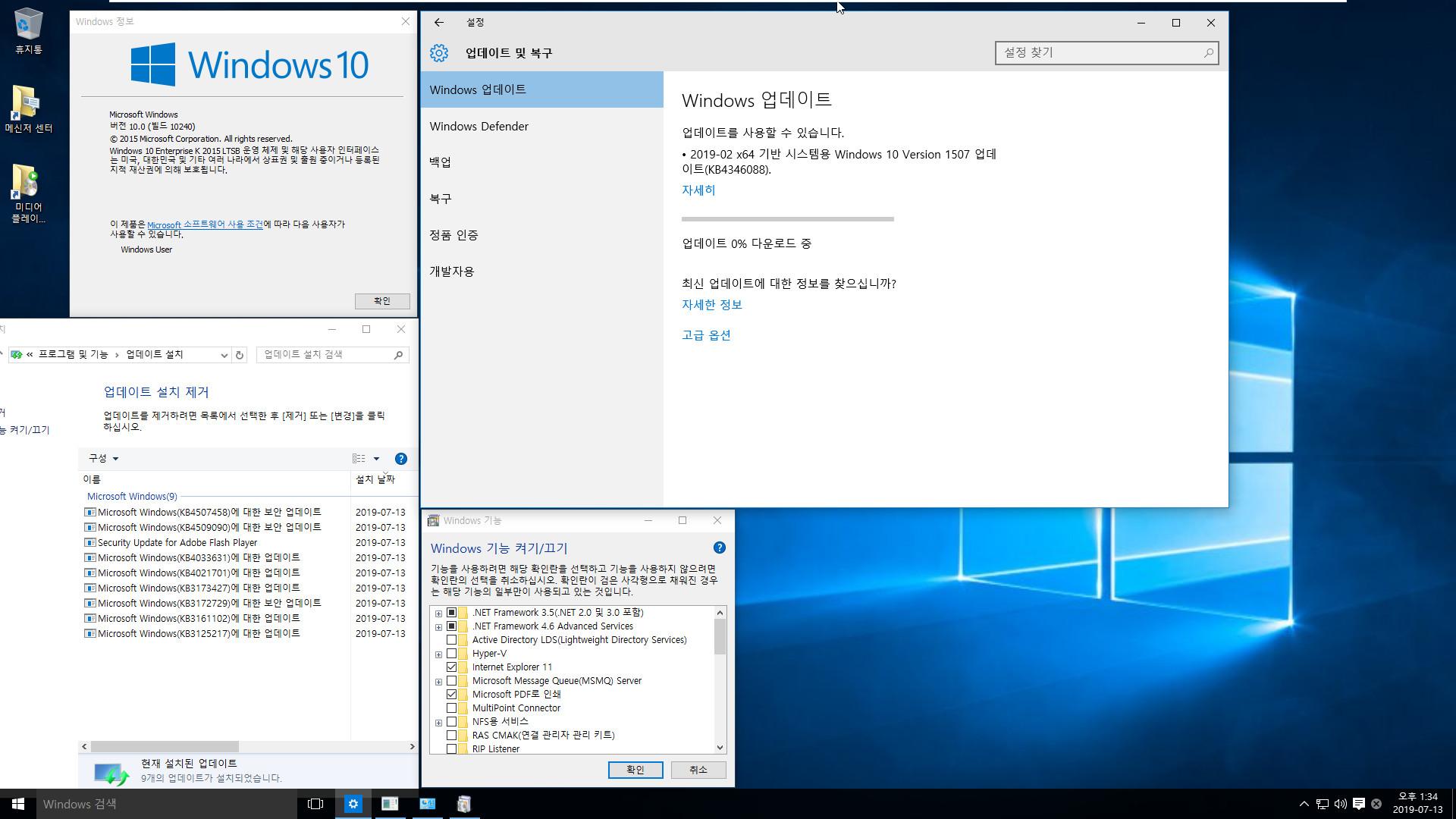 Windows 10 버전 1507 누적 업데이트 KB4507458 (OS 빌드 10240.18275) [2019-07-09 일자] 중에 2015 LTSB 통합중 입니다 - 64비트 업데이트 확인 2019-07-13_133421.jpg