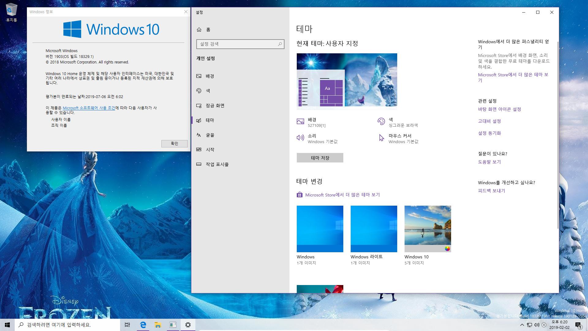 윈도10 19H1 인사이더 프리뷰 18329.1 빌드 나왔네요 2019-02-02_182022.jpg