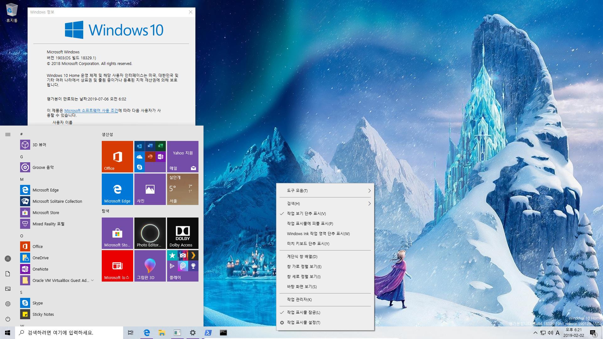 윈도10 19H1 인사이더 프리뷰 18329.1 빌드 나왔네요 2019-02-02_182149.jpg