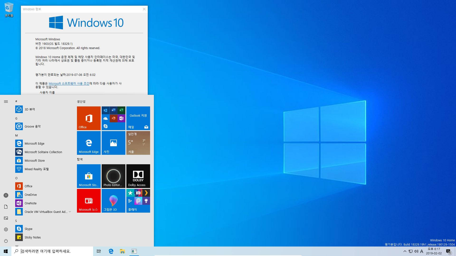 윈도10 19H1 인사이더 프리뷰 18329.1 빌드 나왔네요 2019-02-02_181756.jpg