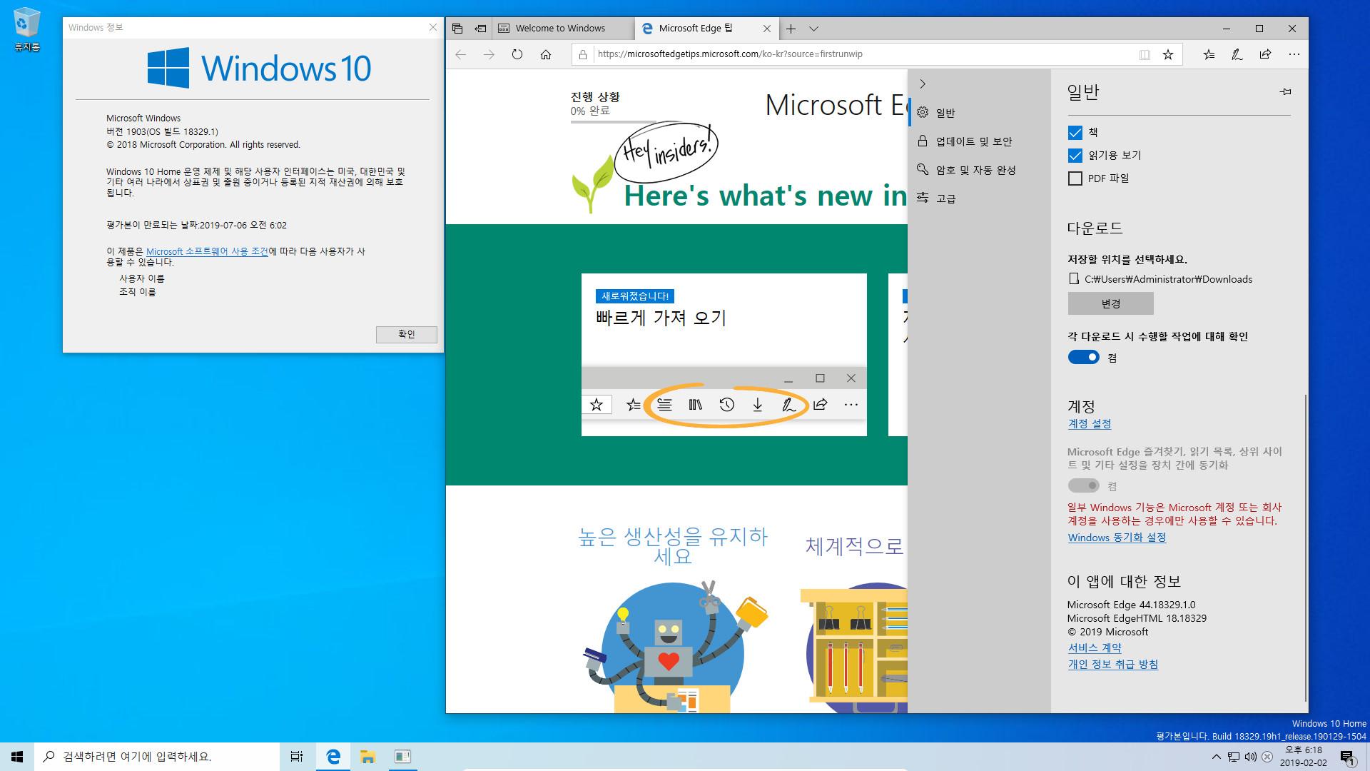 윈도10 19H1 인사이더 프리뷰 18329.1 빌드 나왔네요 2019-02-02_181831.jpg