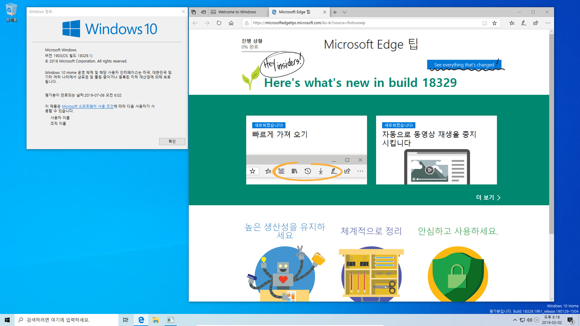 윈도10 19H1 인사이더 프리뷰 18329.1 빌드 나왔네요 2019-02-02_181820.jpg