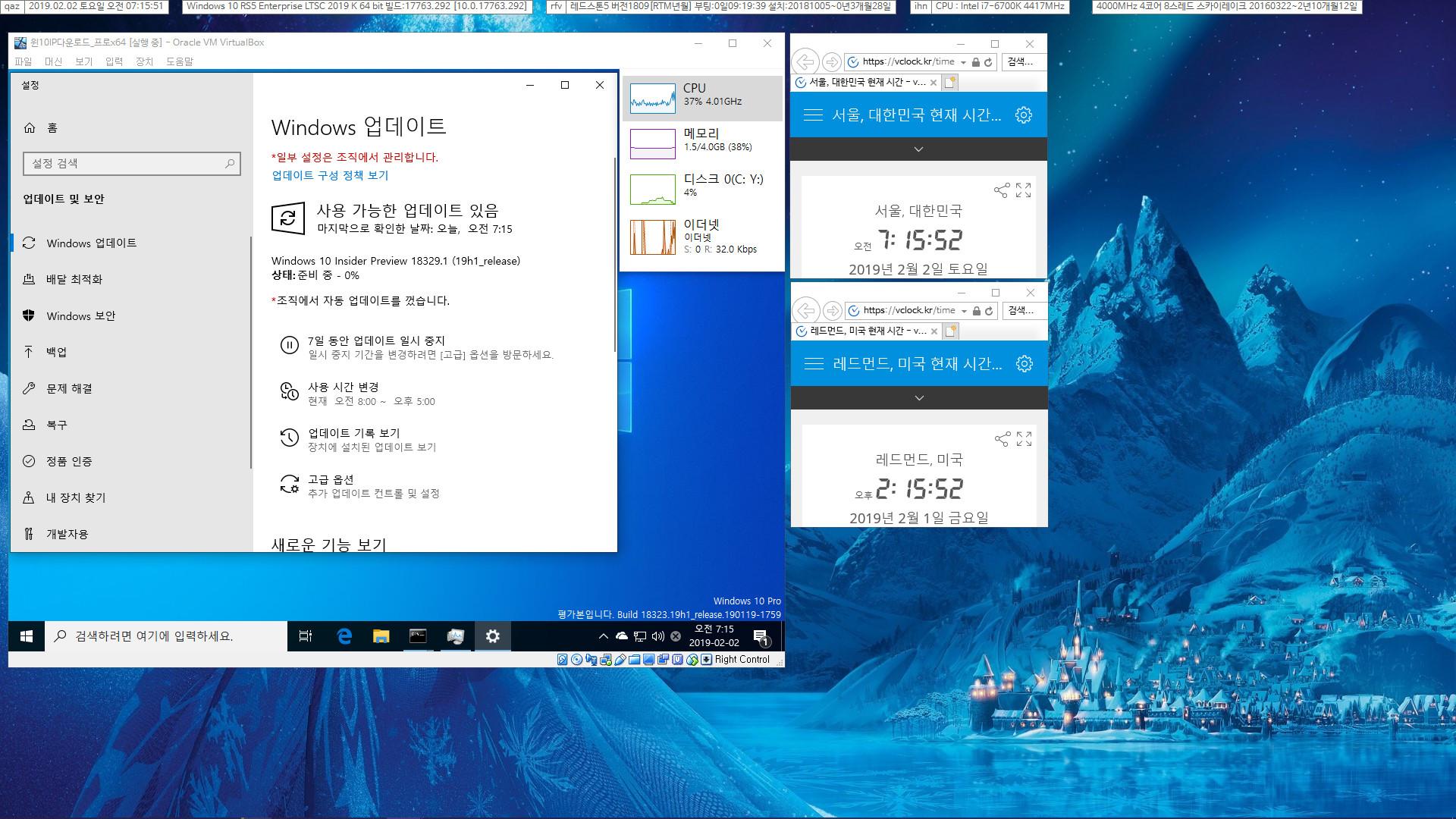 윈도10 19H1 인사이더 프리뷰 18329.1 빌드 나왔네요 2019-02-02_071551.jpg