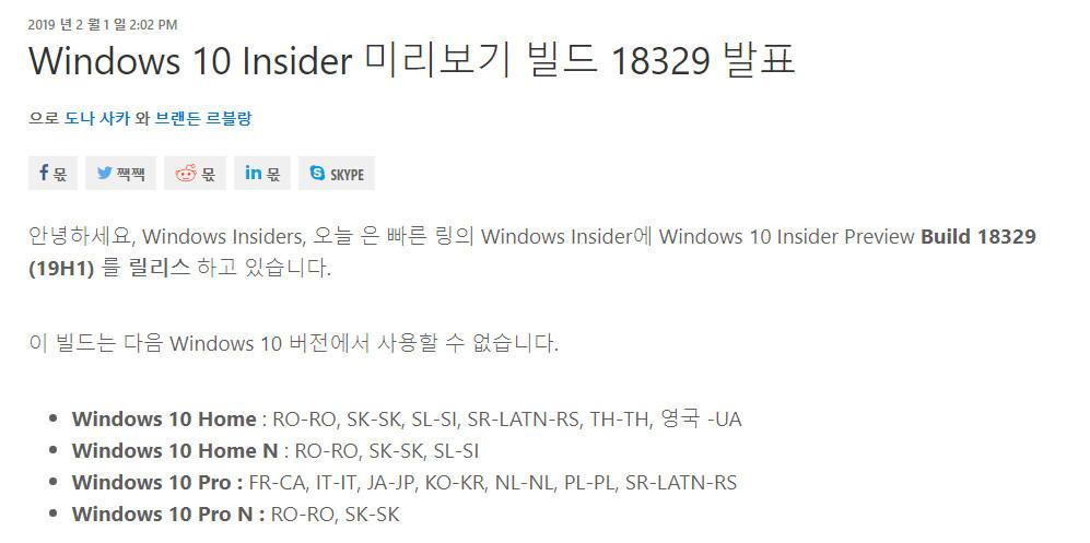 윈도10 19H1 인사이더 프리뷰 18329.1 빌드 나왔네요 - ms 블로그 - 크롬 번역 - 앞부분 2019-02-02_072829.jpg
