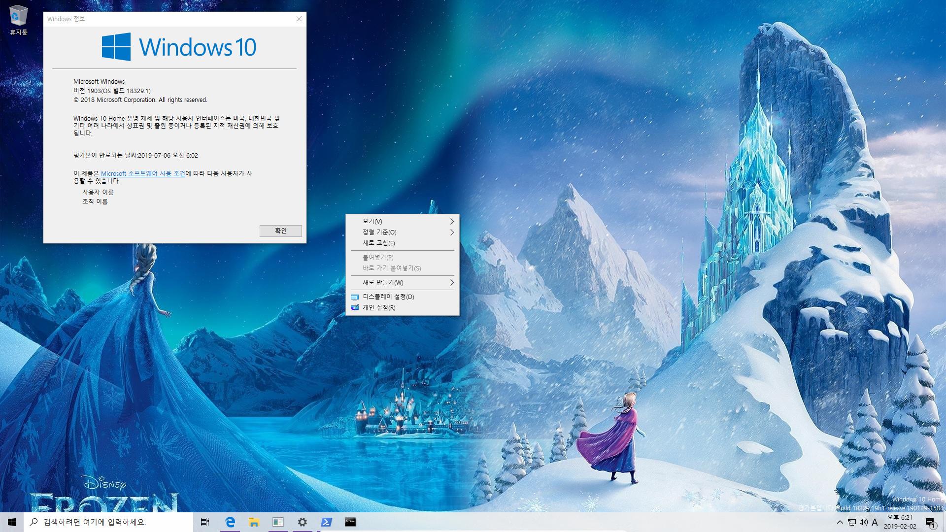 윈도10 19H1 인사이더 프리뷰 18329.1 빌드 나왔네요 2019-02-02_182159.jpg