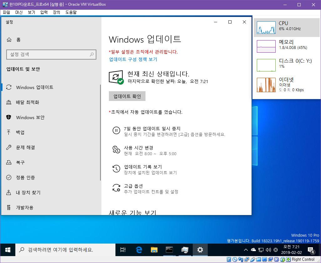 윈도10 19H1 인사이더 프리뷰 18329.1 빌드 나왔네요 - 다운로드가 안 되네요 2019-02-02_072129.jpg