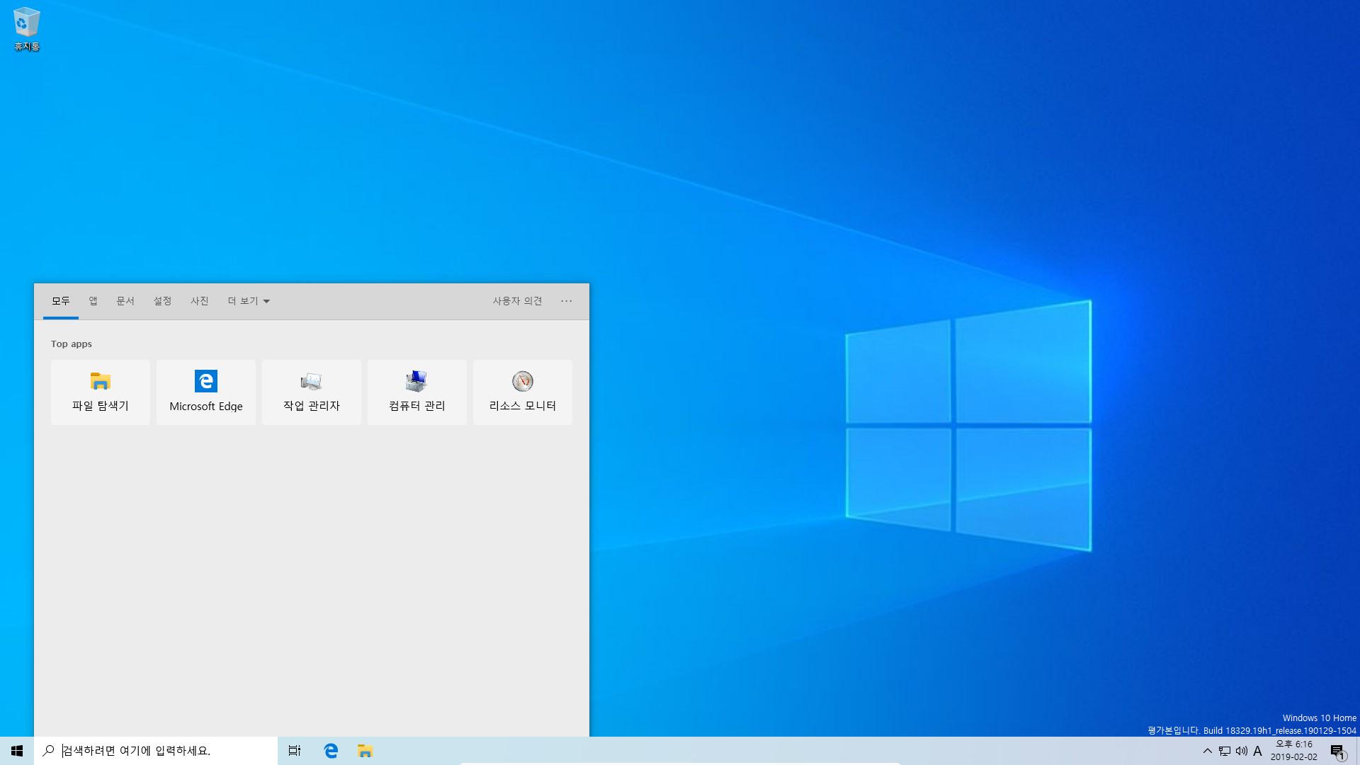 윈도10 19H1 인사이더 프리뷰 18329.1 빌드 나왔네요 2019-02-02_181657.jpg