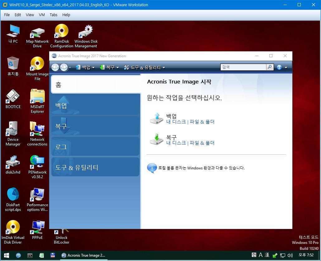 세르게이PE wim파일을 iso파일에 추가하기_15.jpg