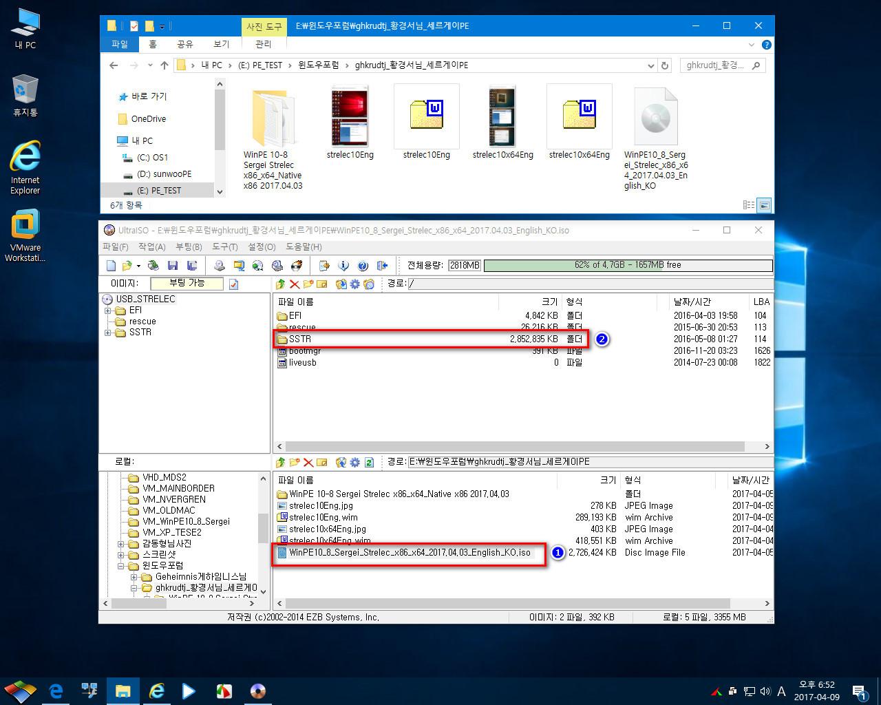 세르게이PE wim파일을 iso파일에 추가하기_03.jpg