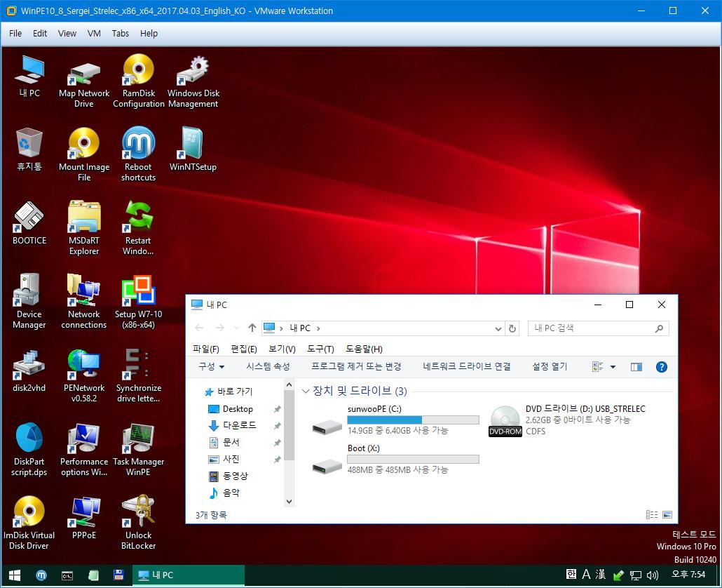 세르게이PE wim파일을 iso파일에 추가하기_17.jpg