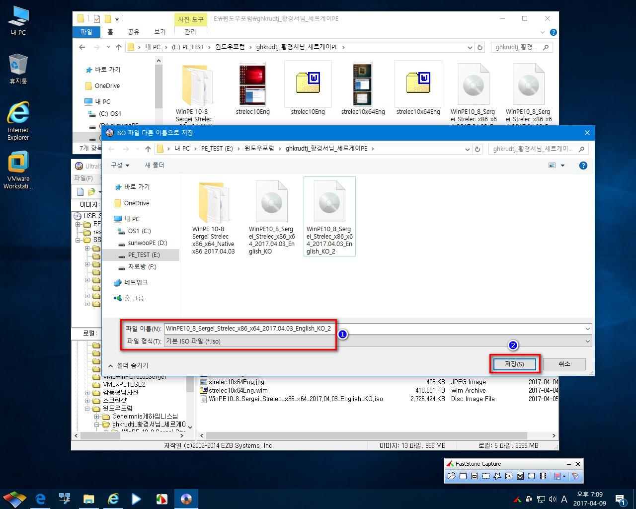 세르게이PE wim파일을 iso파일에 추가하기_08.jpg