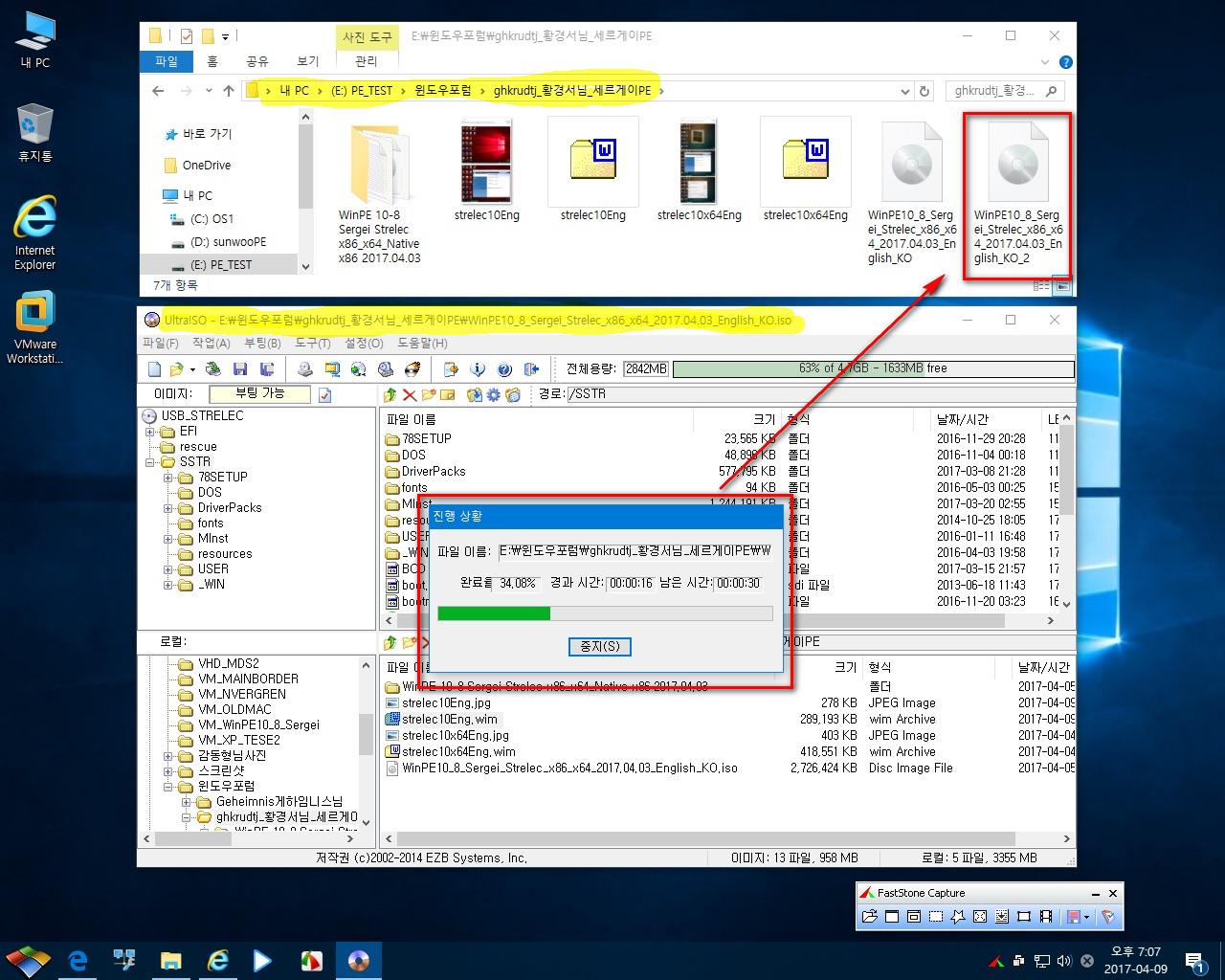 세르게이PE wim파일을 iso파일에 추가하기_09.jpg