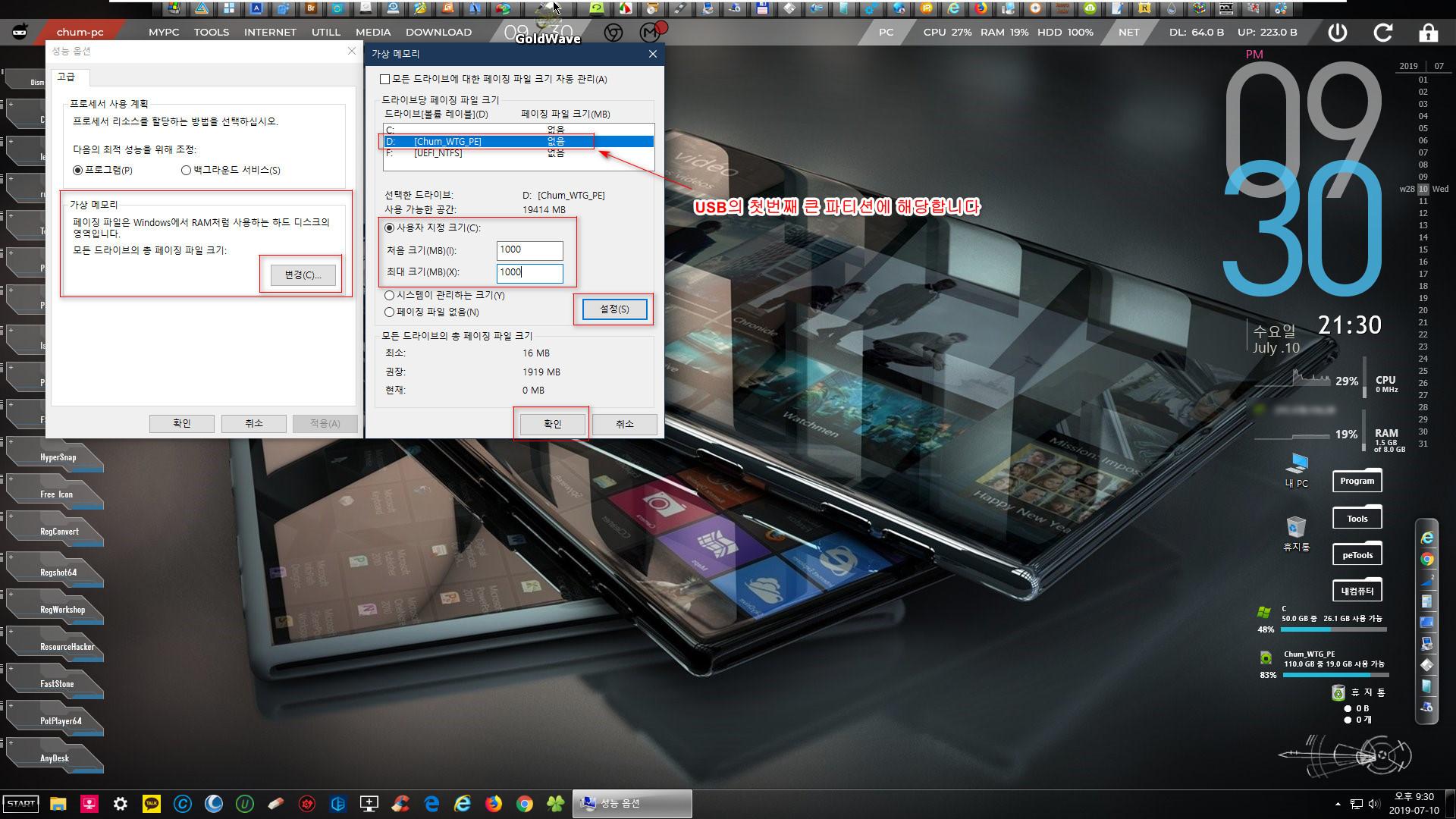 WTG-통파일(종합 셋트 모음) - PE 포함 - WTG 부팅 때 가상 메모리 설정 화면이 뜨지 않게 하시려면 가상 메모리를 설정해주시면 됩니다 2019-07-10_213012.jpg