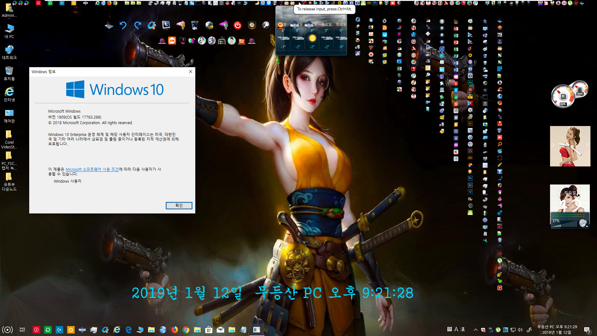 Windows 10 버전 1809 빌드 17763.228 (2019.1.15일) 파일은 17763.288 빌드 입니다 - vmware 구경하기 2019-01-12_212129.jpg