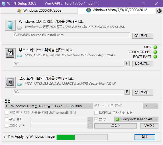Windows 10 버전 1809 빌드 17763.228 (2019.1.15일) 파일은 17763.288 빌드 입니다 - vmware 구경하기 2019-01-12_205012.jpg