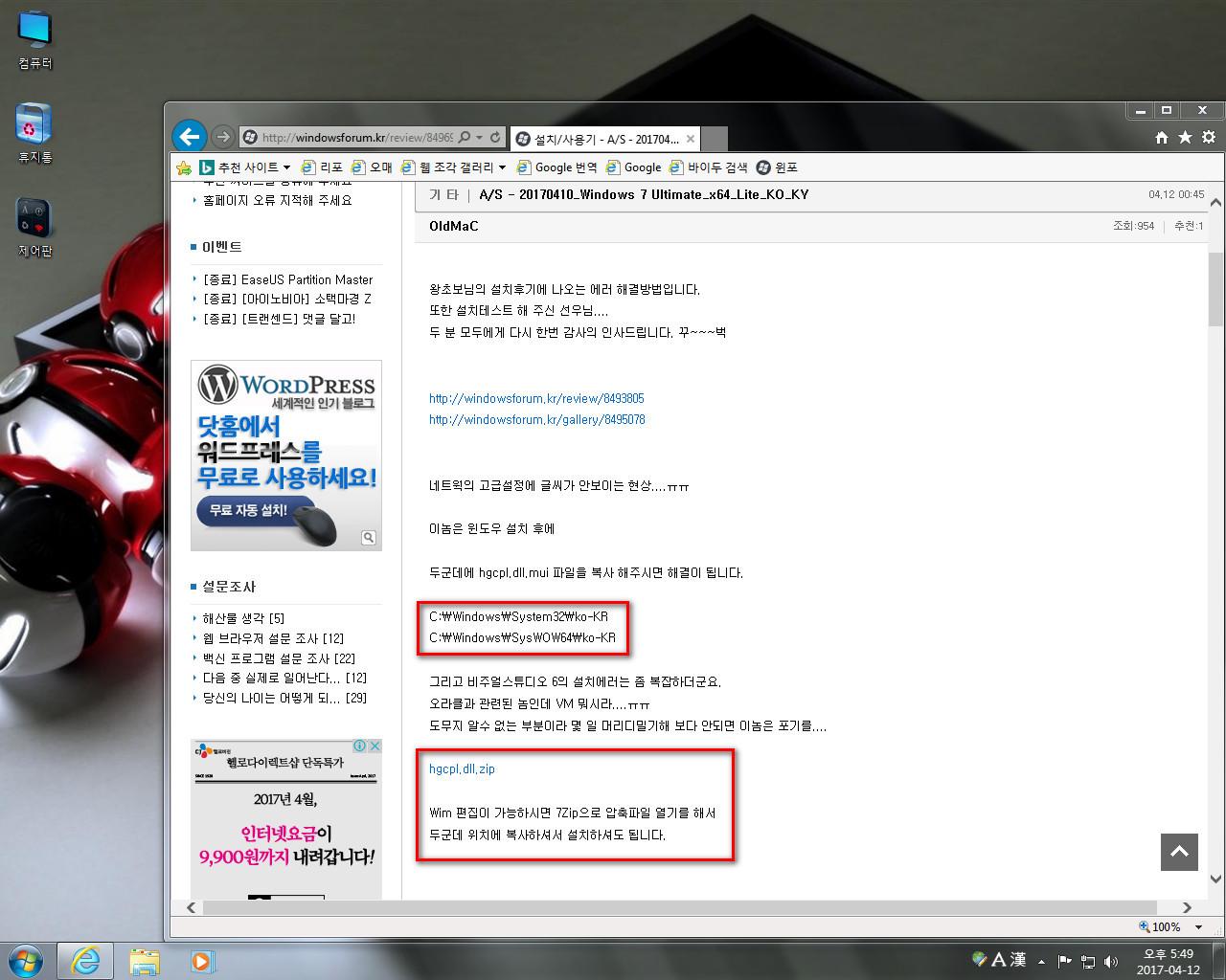 hgcpl.dll.mui_02.jpg