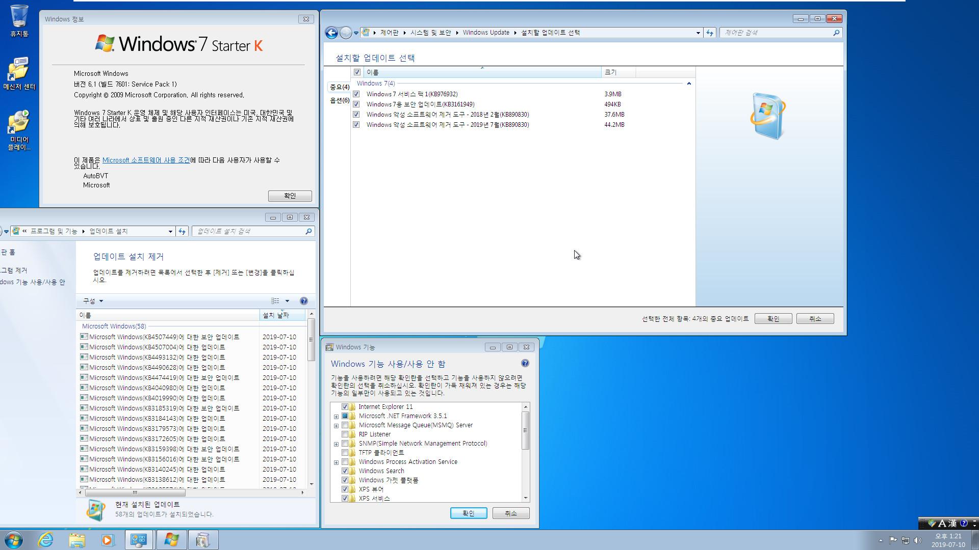 2019-07-10 정기 업데이트 - Windows 7 롤업 업데이트 KB4507449 (OS 빌드 7601.24494) [2019-07-09 일자] IE11 통합중 입니다 - 32비트 확인 2019-07-10_132138.jpg