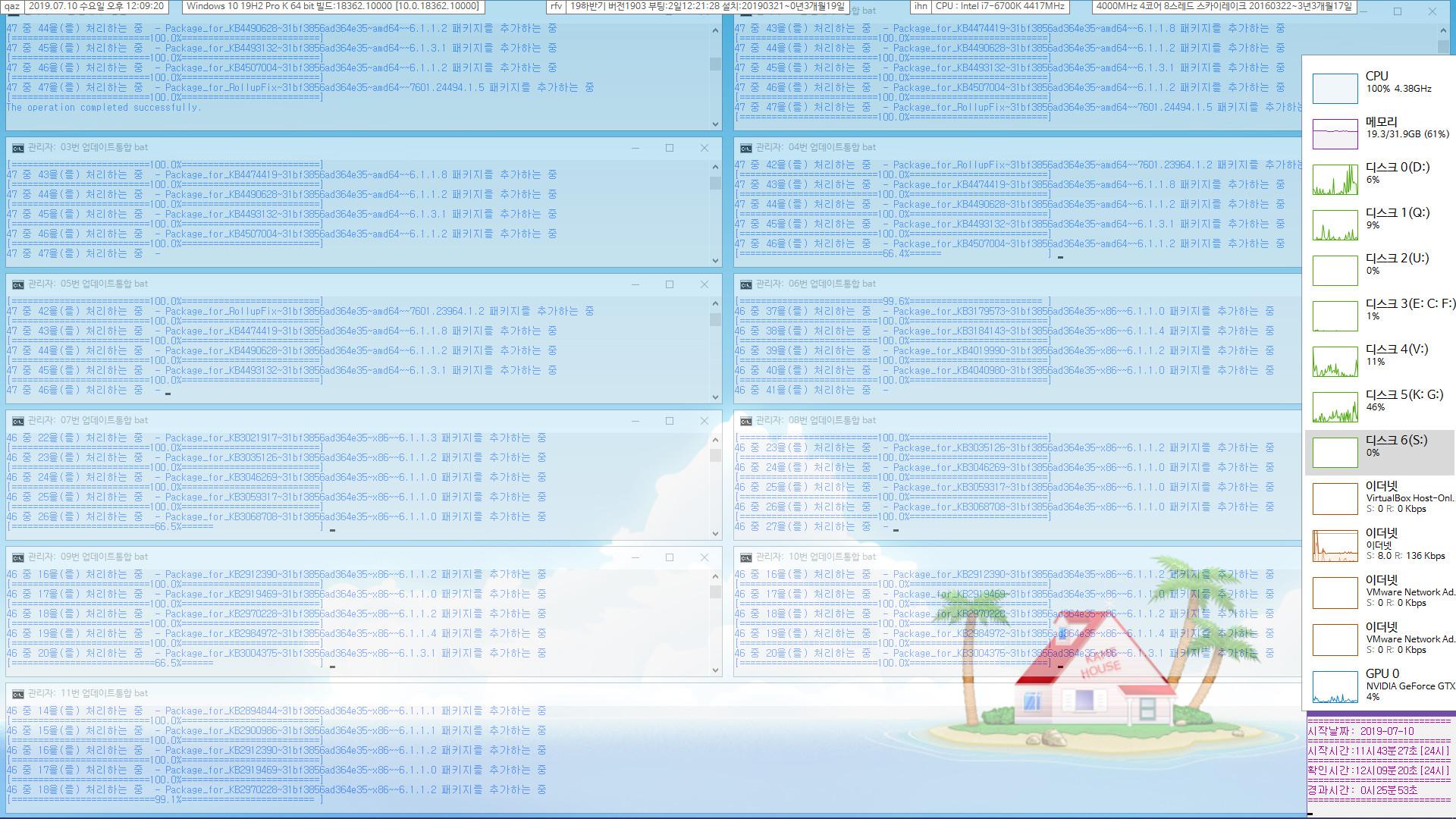 2019-07-10 정기 업데이트 - Windows 7 롤업 업데이트 KB4507449 (OS 빌드 7601.24494) [2019-07-09 일자] IE11 통합중 입니다 2019-07-10_120920.jpg
