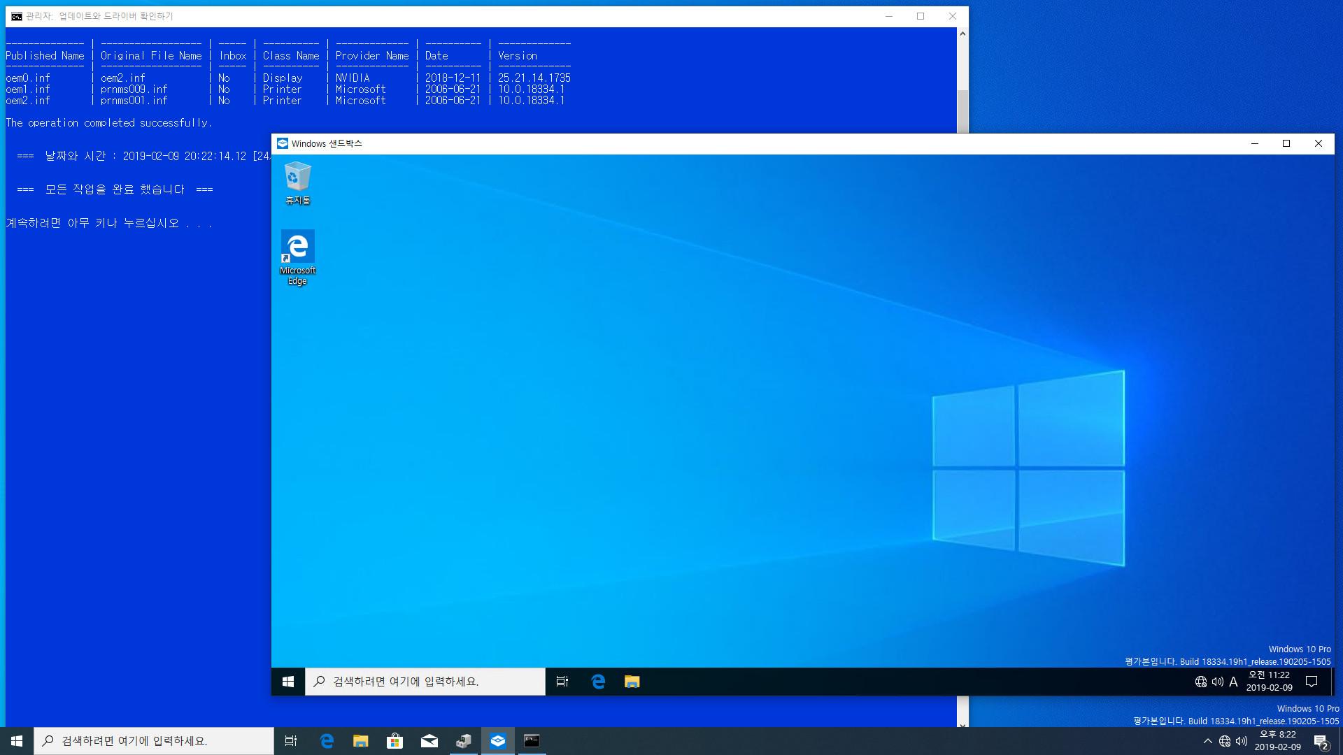 윈도10 19H1 인사이더 프리뷰 18334.1 빌드 나왔네요 - Sandbox 실컴 테스트 2019-02-09_202223.jpg