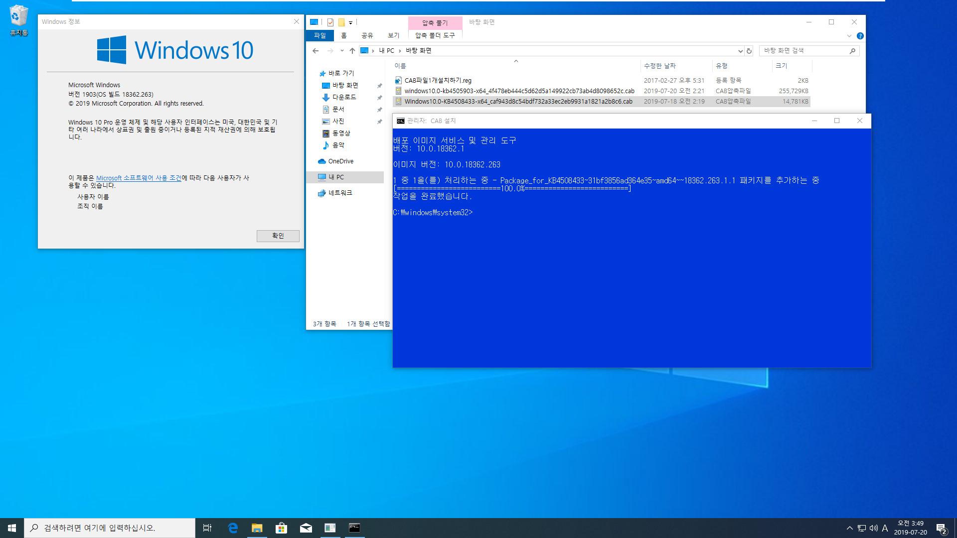 Windows 10 버전 1903 누적 업데이트 KB4505903 (OS 빌드 18362.264) [2019-07-19 일자] - 인사이더 프리뷰용 - 나왔네요. vmware에 설치 테스트 2019-07-20_034915.jpg