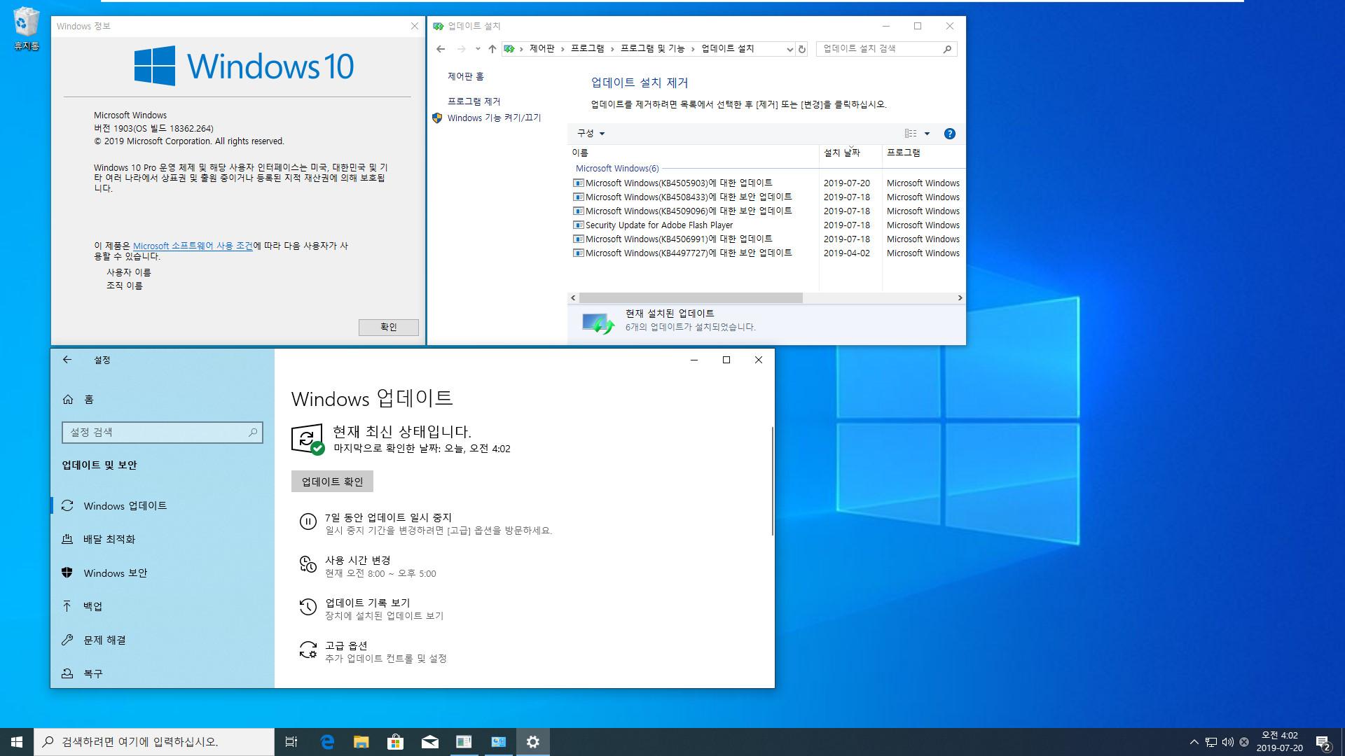 Windows 10 버전 1903 누적 업데이트 KB4505903 (OS 빌드 18362.264) [2019-07-19 일자] - 인사이더 프리뷰용 - 나왔네요. vmware에 설치 테스트 2019-07-20_040232.jpg