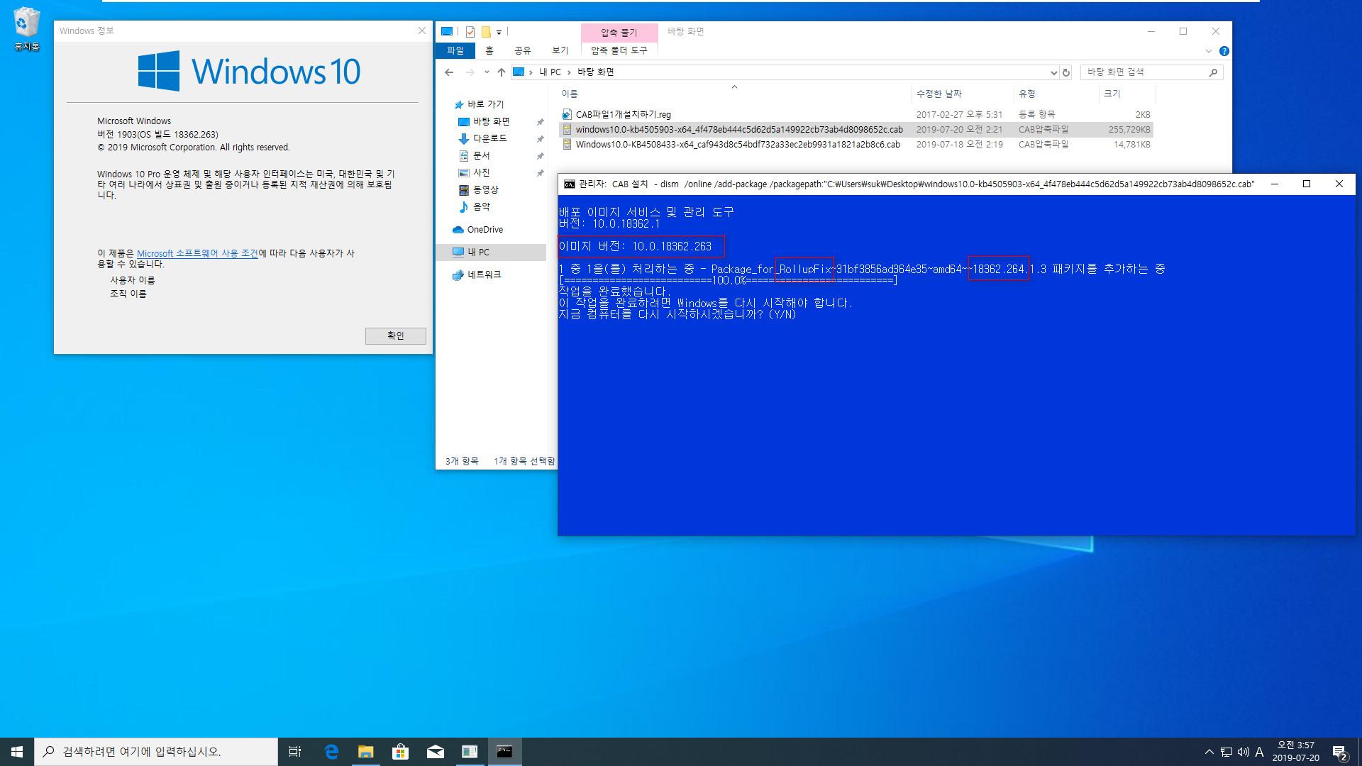 Windows 10 버전 1903 누적 업데이트 KB4505903 (OS 빌드 18362.264) [2019-07-19 일자] - 인사이더 프리뷰용 - 나왔네요. vmware에 설치 테스트 2019-07-20_035738.jpg