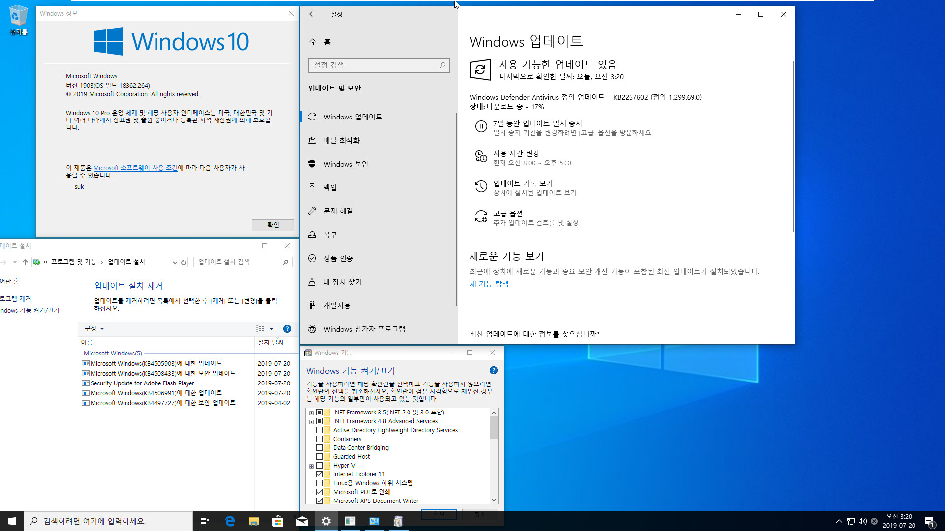 Windows 10 버전 1903 누적 업데이트 KB4505903 (OS 빌드 18362.264) [2019-07-19 일자] - 인사이더 프리뷰용 - 나왔네요. 프로 64비트만 통합중 입니다 2019-07-20_032051.jpg